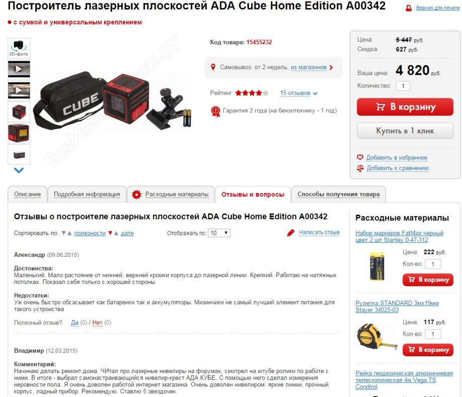 Отзывы О Интернет Магазине Moscow Shop Mk