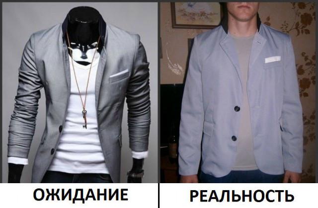 Ожидание и реальность Куртка
