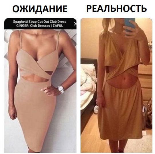 Ожидание реальность платье
