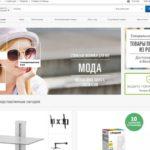 О покупках на Ebay — вопросы и ответы