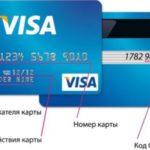 Безопасно ли расплачиваться в интернете пластиковой картой?