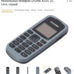 Самые дешёвые кнопочные мобильные телефоны