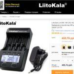 Универсальное зарядное устройство для разных типов аккумуляторов