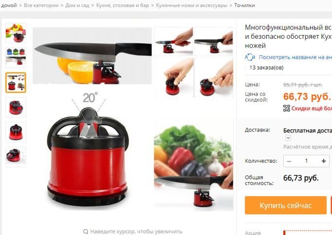 tochilka2