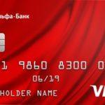Кредитная карта Альфа-банка — брать всем!