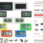 Недорогие термометры и измерители влажности из Китая